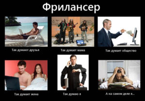what-my-friends-think-I-do-what-i-actually-do-freelancer-russian