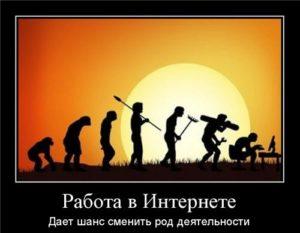 Rabota-v-internete-f13